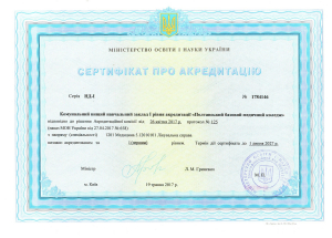 Сертифікат лс (1)