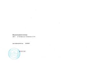 Сертифікат лс (2)