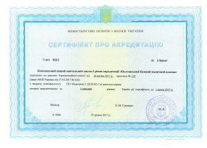 Сертифікат сс (1)