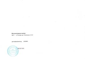Сертифікат сс (2)